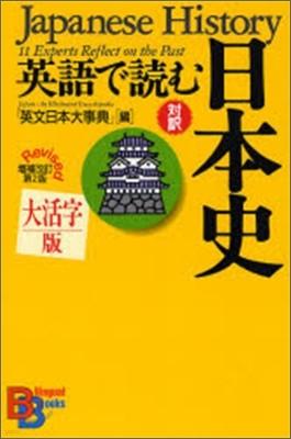 英語で讀む日本史