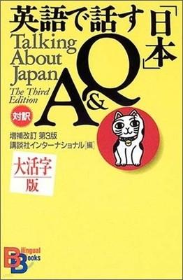 大活字版 英語で話す「日本」Q&A