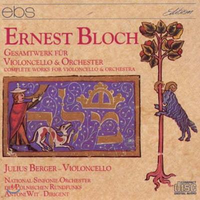 블로흐 : 첼로와 오케스트라를 위한 작품집