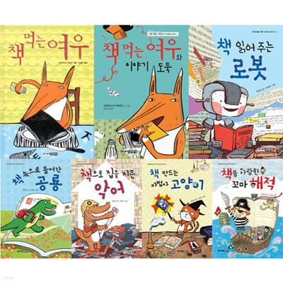 책 먹는 시리즈 (전6권) + 책먹는 여우와 이야기 도둑(최신판) (전7권)
