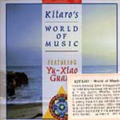 Kitaro - World Of Music Feat.Yu-Xiao Guang