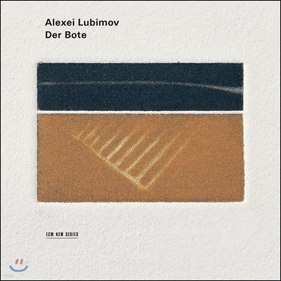 Alexei Lubimov 알렉세이 루비모프 피아노 독주집 - 전달자 (Messe Noire)