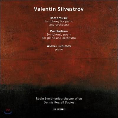 Alexei Lubimov 발렌틴 실베스트로프: 메타뮤직, 후주곡 (Valentin Silvestrov: Metamusik, Postludium)