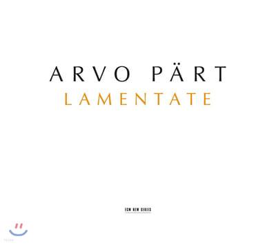 Andrey Boreyko 페르트 : 라멘타테 (Arvo Part : Lamentate)