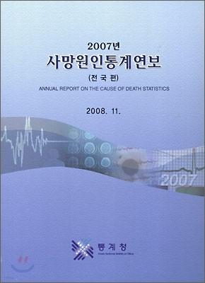 2007년 사망 원인 통계 연보