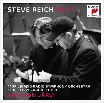 Kristjan Jarvi 스티브 라이히: 듀엣 (Steve Reich: Duet) - 크리스티안 예르비, 중부 독일 라이프치히 방송교향악단