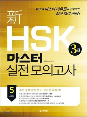신 HSK 3급 마스터 실전 모의고사