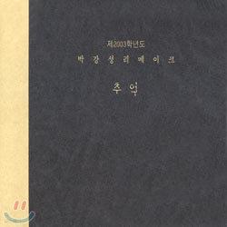 박강성 - 2003 박강성 리메이크 : 추억