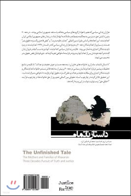The Unfinished Tale: The Mothers and Families of Khavaran: Three Decades of Pursuit of Turth and Justice