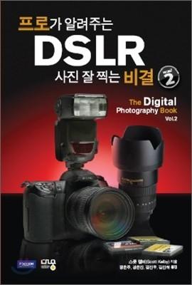 프로가 알려주는 DSLR 사진 잘 찍는 비결 vol.2