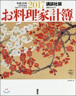 お料理家計簿 自由日記兼用 2017