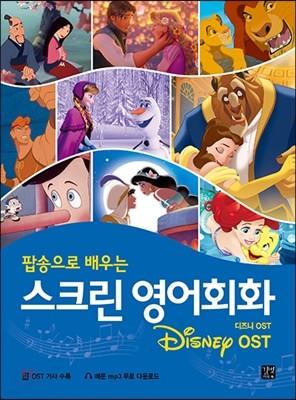 스크린 영어회화 디즈니 OST