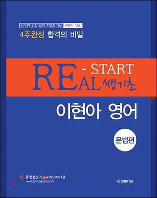 REAL-START 쌩기초 이현아 영어 문법편