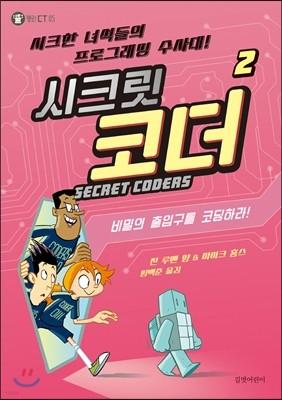SECRET CODERS 시크릿 코더 2