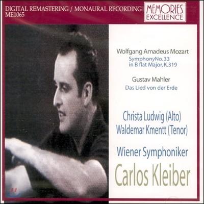 Carlos Kleiber 모차르트 : 교향곡 33번 / 말러: 대지의 노래 (Mozart : Symphony No.33 In B Flat Major, K.319 / Mahler : Das Lied Von Der Erde) 카를로스 클라이버
