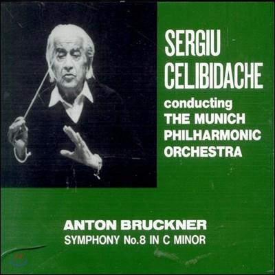 Sergiu Celibidache 브루크너: 교향곡 8번 [노박 버전] (Bruckner: Symphony No.8) 세르주 첼리비다케