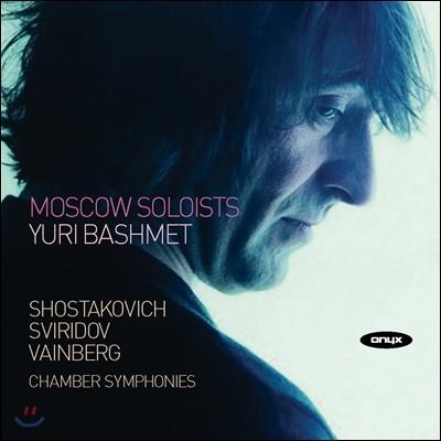 Yuri Bashmet  쇼스타코비치 / 스비리도프 / 바인베르크: 실내악 교향곡 - 유리 바쉬메트 (Shostakovich / Sviridov / Vainberg: Chamber Symphonies)