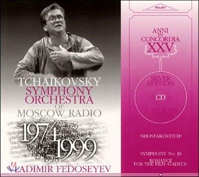 Vladimir Fedoseyev 쇼스타코비치: 교향곡 10번 (Shostakovitch: Symphony No.10)