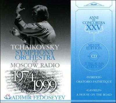 Vladimir Fedoseyev 스비리도프: 비극적인 오라토리오 / 가브릴린: 교향시 노상가옥 (Sviridov: Oratorio Pathetique / Gavrilin: A House On The Road)