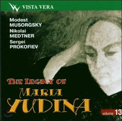 Maria Yudina 무소르그스키 / 메트너 / 프로코피예프 (The Legacy of Maria Yudina, Vol. 13) 마리아 유디나