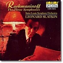 라흐마니노프 : 3개의 교향곡