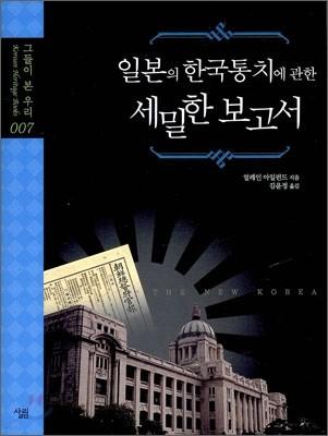 일본의 한국 통치에 관한 세밀한 보고서