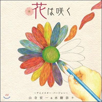 Koichi Yamadera / Nana Mizuki (야마데라 코이치, 미즈키 나나) - Hana Ha Saku (꽃은 핀다)