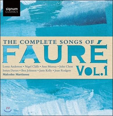 Malcolm Martineau 포레: 가곡 전곡 1집 (Faure: The Complete Songs, Vol. 1) 말콤 마르티누, 앤 머레이, 이에스틴 데이비스