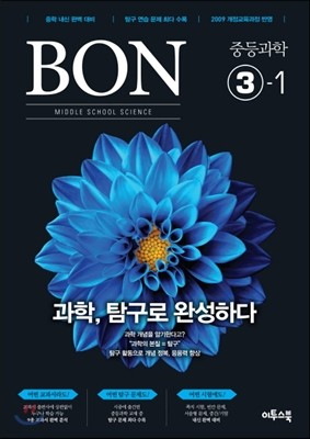 BON 본 중등과학 3-1 (2019년용)
