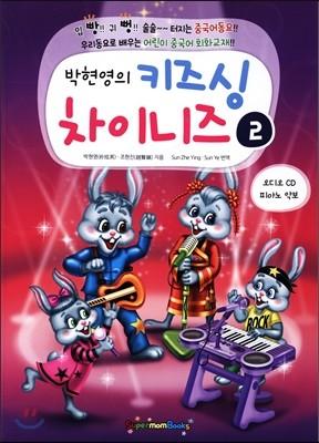 박현영의 키즈싱 차이니즈 2