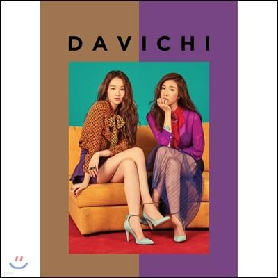 다비치 (Davichi) - 미니앨범 : 50 X Half