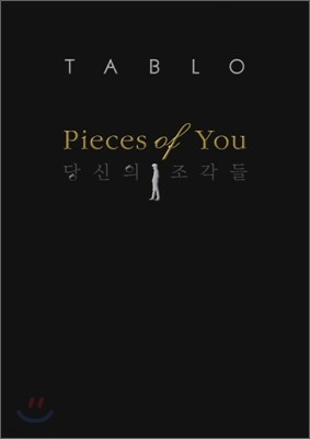 Pieces of You 당신의 조각들