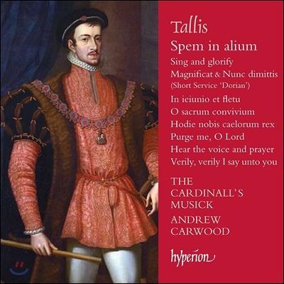The Cardinall's Musick 토마스 탈리스: 40성의 모테트 '스펨 인 알리움' (Thomas Tallis: Spem In Alium) 카디날스 무지크