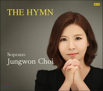 소프라노 최정원 - 성가집 The Hymn