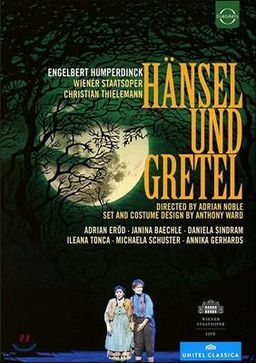 Christian Thielemann / Adrian Erod 훔퍼딩크: 헨젤과 그레텔 (Humperdinck: Hansel und Gretel) 빈 슈타츠오퍼, 크리스티안 틸레만