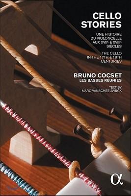 Bruno Cocset 첼로 스토리 - 17-18세기 바로크 첼로의 모든 것 (Cello Stories) 브루노 콕세, 레 바스 레위니 [5CD+Book]