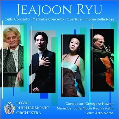 류재준: 첼로 & 마림바 협주곡, 장미의 이름 서곡 (Ryu Jae Joon: Cello Concerto, Marimba Concerto, Il Nome della Rosa)