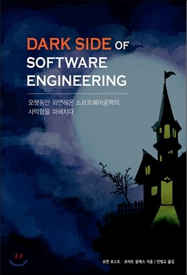 Dark Side of Software Engineering
