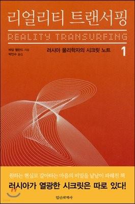 리얼리티 트랜서핑 1