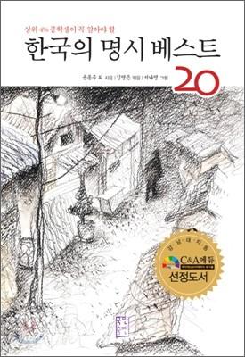 한국의 명시 베스트 20
