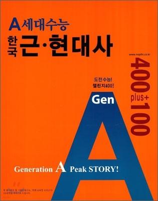 A 세대 수능 한국 근현대사