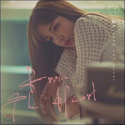 김나영 1집 - From The Heart