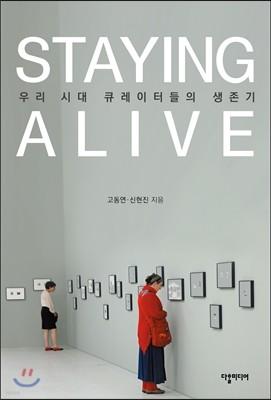 STAYING ALIVE : 우리 시대 큐레이터들의 생존기