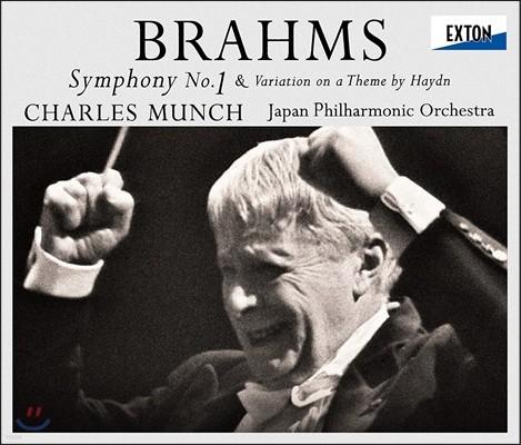 Charles Munch 브람스: 교향곡 1번, 하이든 변주곡 (Brahms: Symphony No.1 & Variation On A Theme By Haydn) 샤를 뮌쉬