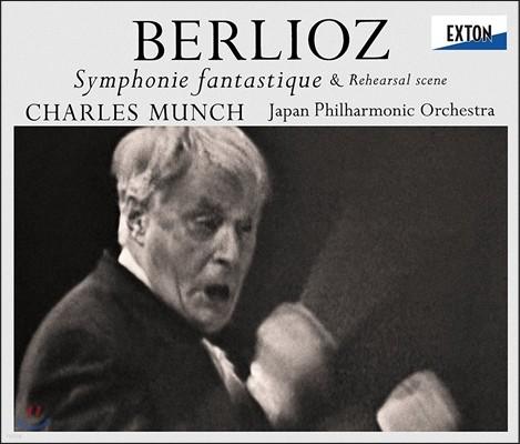 Charles Munch 베를리오즈: 환상 교향곡과 리허설 (Berlioz: Symphonie Fantastique & Rehearsal Scene) 샤를 뮌쉬