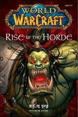 월드 오브 워크래프트 : 호드의 탄생
