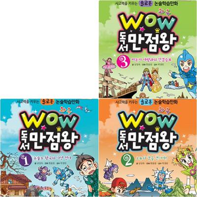 Wow 독서 만점왕 세트 (전3권) - 사고력을 키우는 솔로몬 논술학습만화