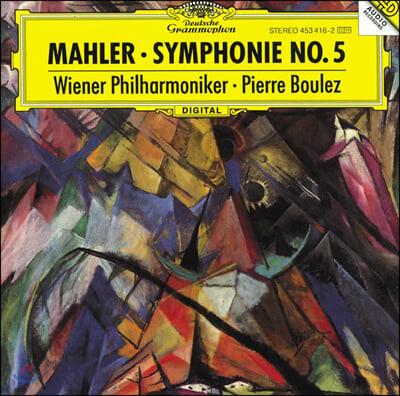 Pierre Boulez 말러: 교향곡 5번 - 피에르 불레즈 (Mahler : Symphony No.5)