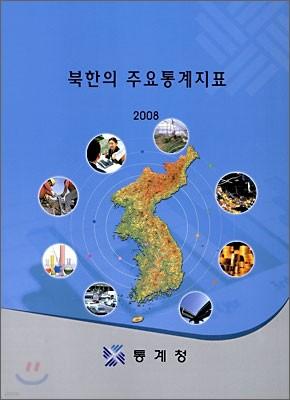 북한의 주요 통계 지표 2008