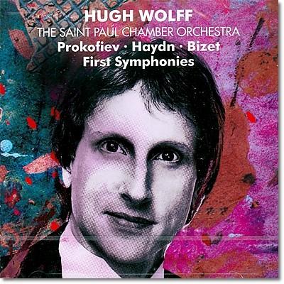 프로코피에프 / 하이든 / 비제 : 교향곡 - 휴 울프
